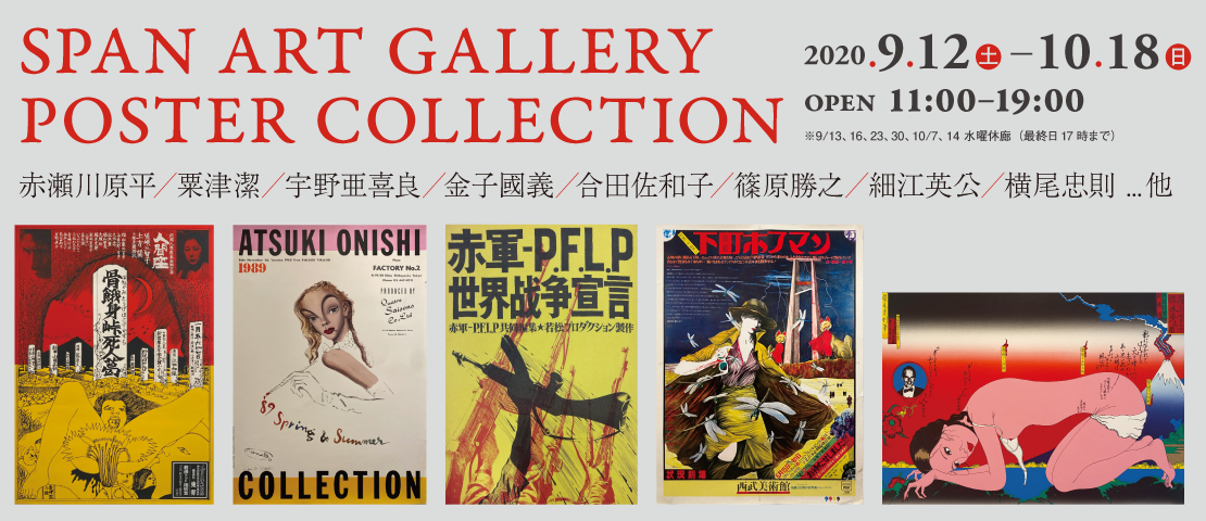 SPAN ART GALLERY POSTER COLLECTION