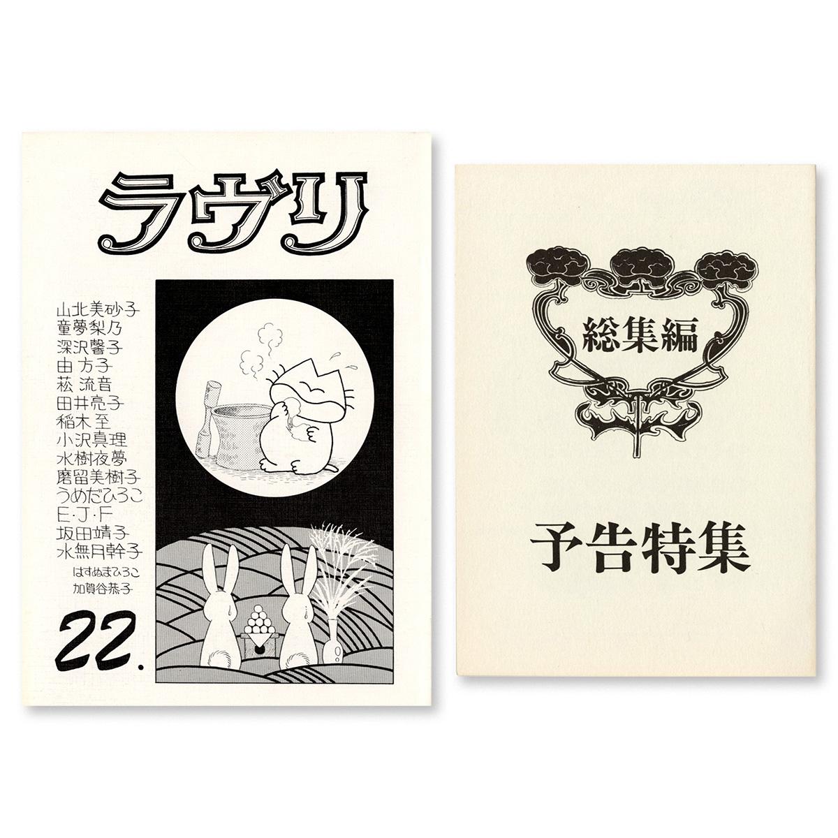 坂田靖子同人誌セット ラヴリ27号/総集編 予告特集