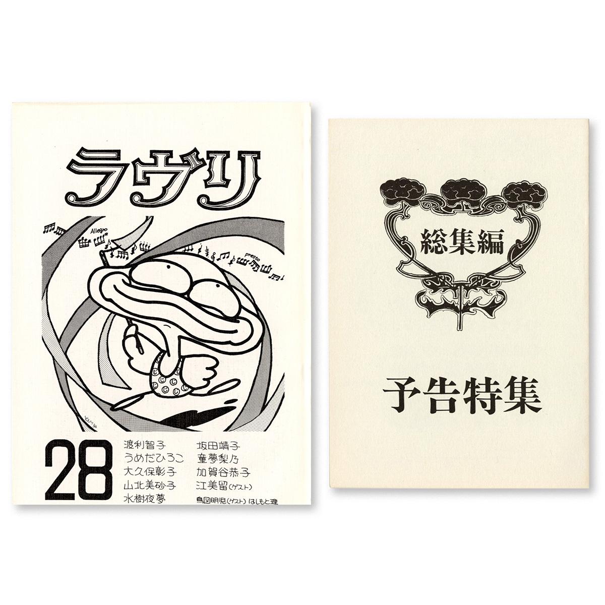 坂田靖子同人誌セット ラヴリ28号/総集編 予告特集