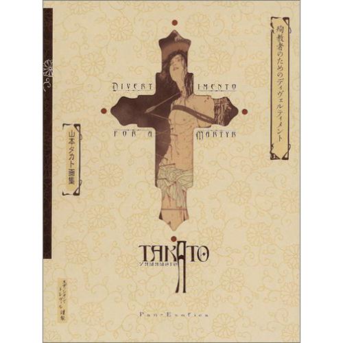 山本タカト 殉教者のためのディヴェルメント