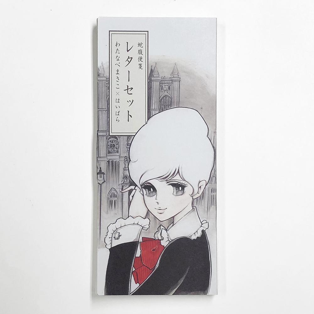 わたなべまさこ×はいばら 蛇腹便箋 レターセット『ガラスの城』, WATANABE Masako Letter Set Glass Castle