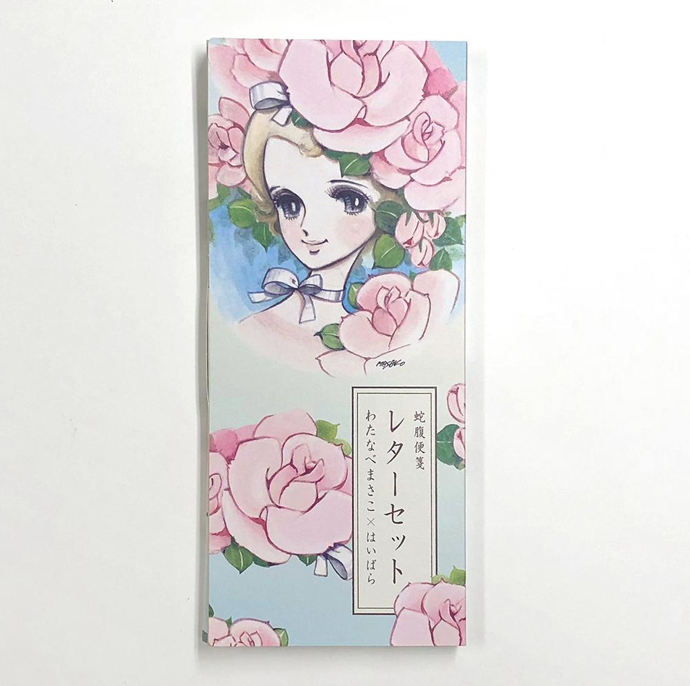 わたなべまさこ×はいばら 蛇腹便箋 レターセット『薔薇』, WATANABE Masako Letter Set Rose