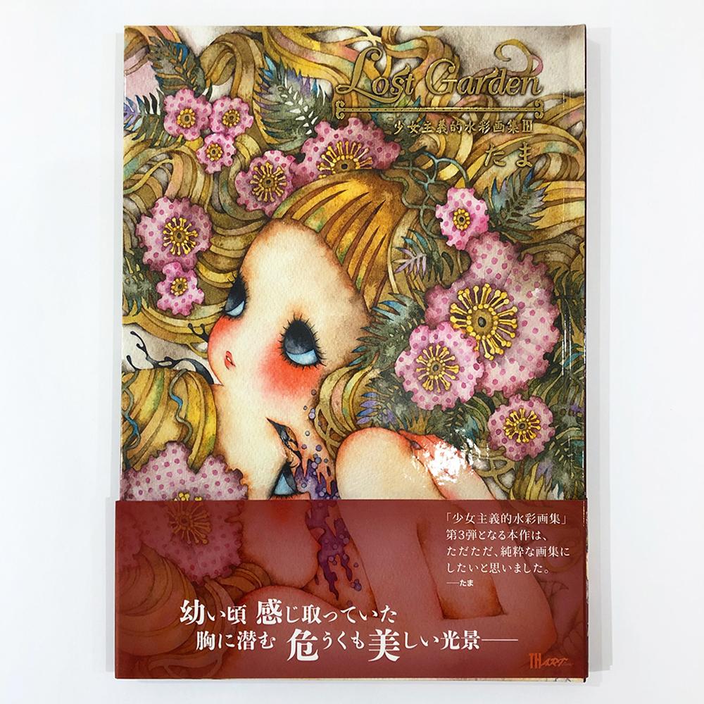 たま Lost Garden -少女主義的水彩画集 Ⅲ- ,TAMA