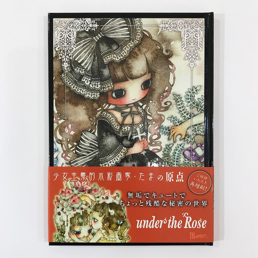 たま Under the rose -少女主義的水彩画集 IV, TAMA