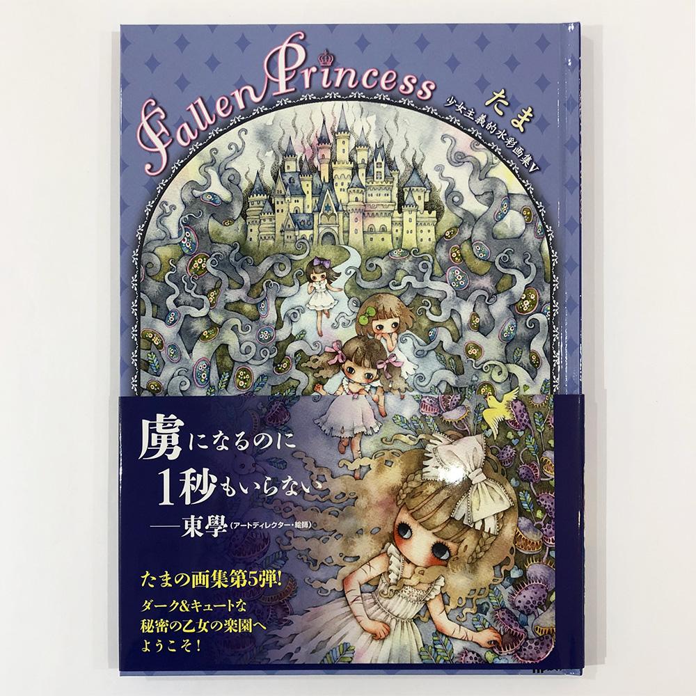 たま Fallen Princess - 少女主義的水彩画集Ⅴ, TAMA