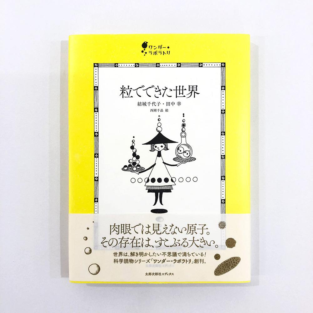 西岡千晶 太郎次郎社エディタス ワンダー・ラボラトリシリーズ No.01 粒でできた世界