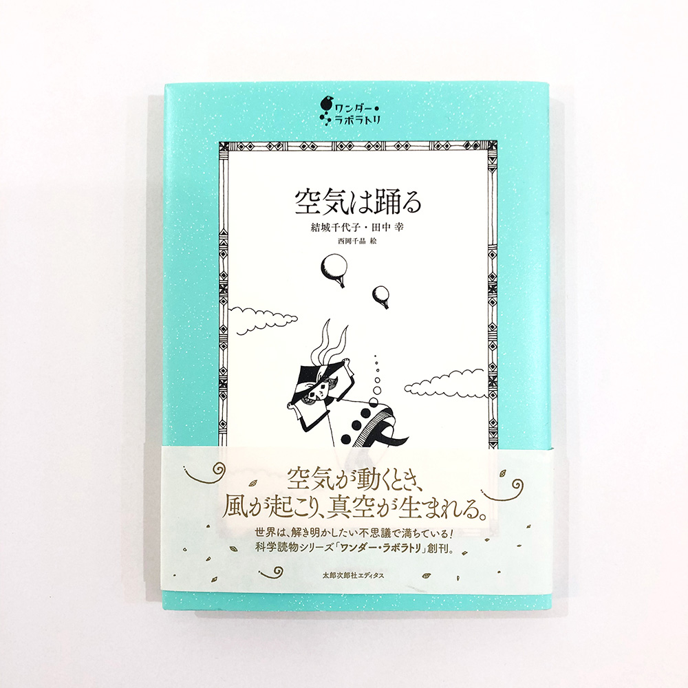 西岡千晶 太郎次郎社エディタス ワンダー・ラボラトリシリーズ No.2 空気は踊る