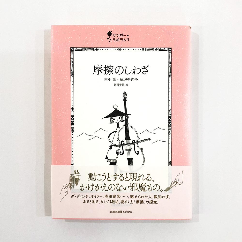 西岡千晶 太郎次郎社エディタス ワンダー・ラボラトリシリーズ No.3 摩擦のしわざ