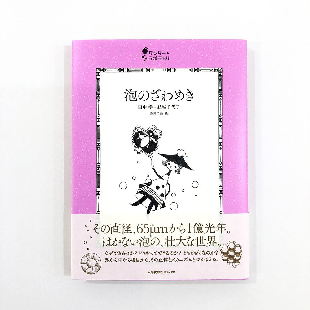 西岡千晶 太郎次郎社エディタス ワンダー・ラボラトリシリーズ No.4 泡のざわめき