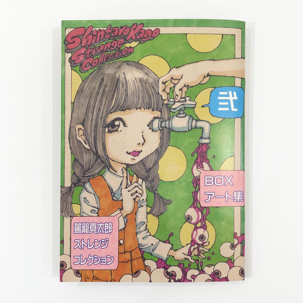 駕籠真太郎 アートBOX ストレンジコレクション弐
