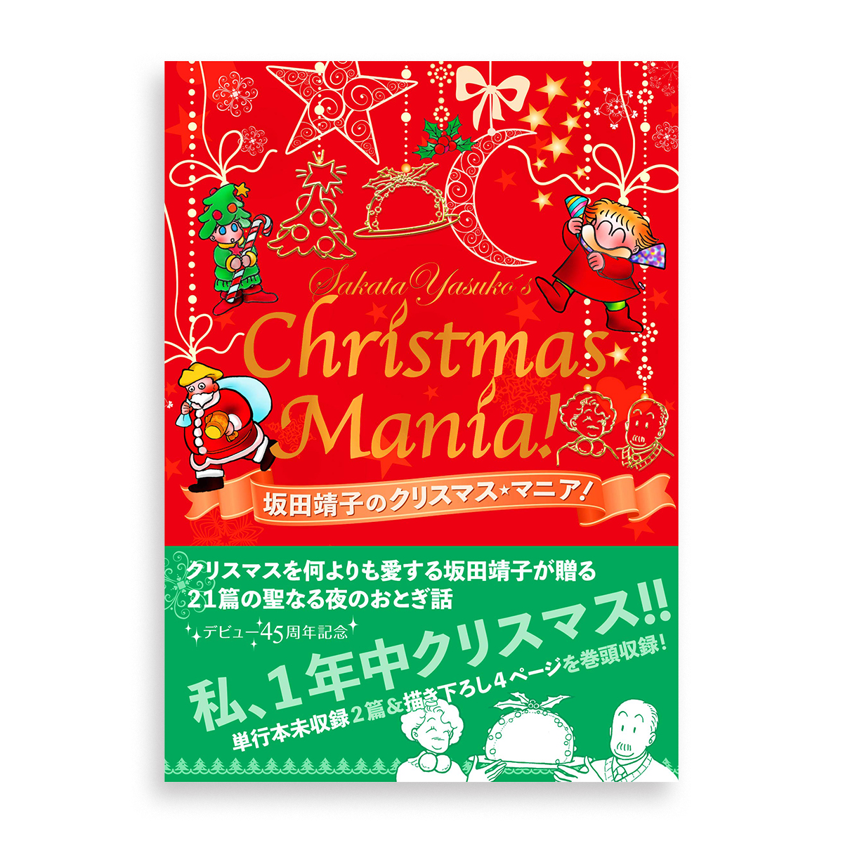 坂田靖子のクリスマス★マニア !