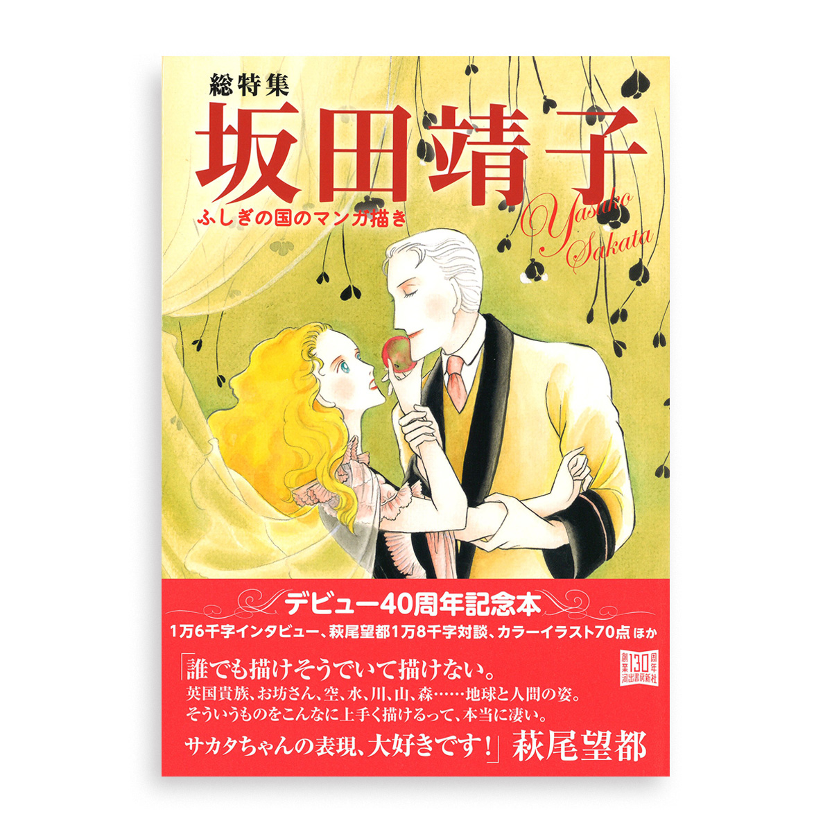 坂田靖子 ふしぎの国のマンガ描き